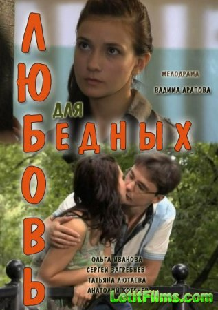 Скачать с letitbit Любовь для бедных (2012)
