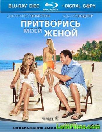 Скачать фильм  Притворись моей женой (2011)