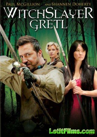 Скачать фильм Гретель (2012)