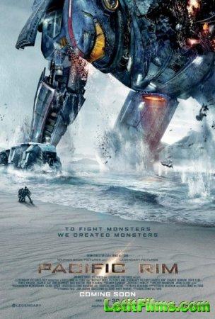 Скачать фильмТихоокеанский рубеж [2013]