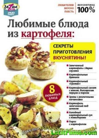 Скачать Любимые блюда из картофеля [2010]