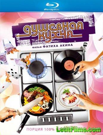 Скачать с letitbit Душевная кухня (2009)