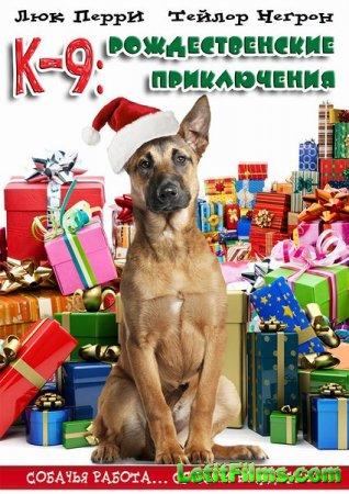 Скачать фильм К-9: Рождественские приключения (2012)