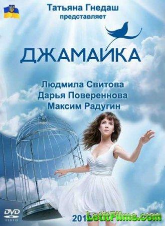 Скачать с letitbit  Джамайка (2012) продолжение