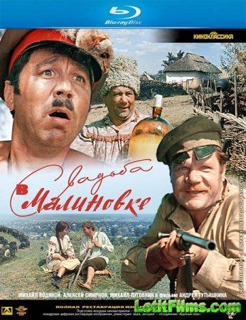 Скачать фильм Свадьба в Малиновке (1967)