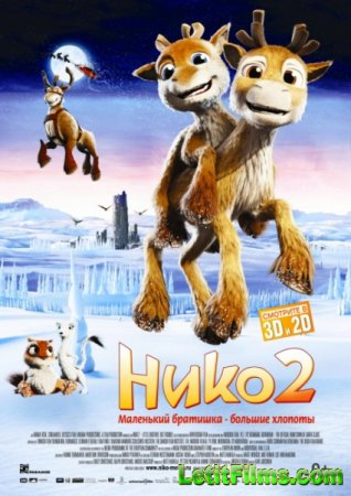 Скачать Нико 2 / Niko 2 - Lentäjäveljekset (2012)