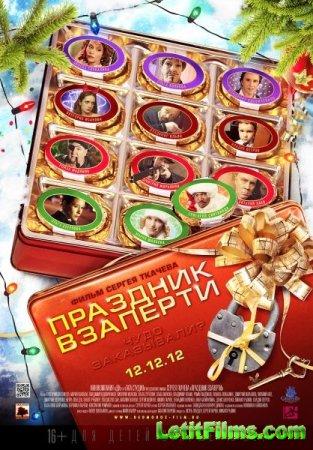 Скачать с letitbit  Праздник взаперти (2012)