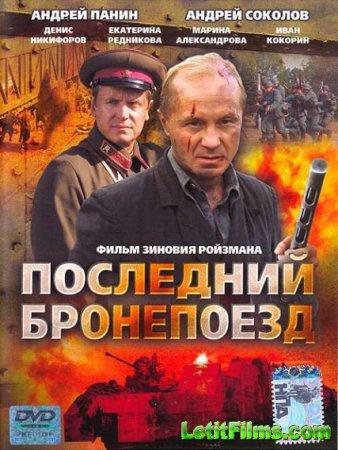 Скачать сериал Последний бронепоезд (2006)