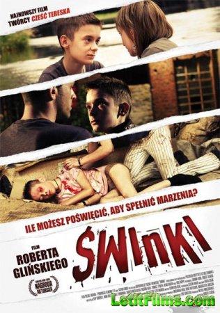 Скачать с letitbit Свинки / Swinki (2009)