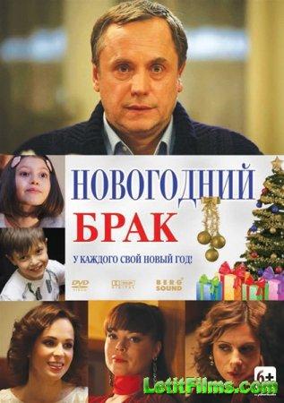 Скачать фильм Новогодний брак (2012)