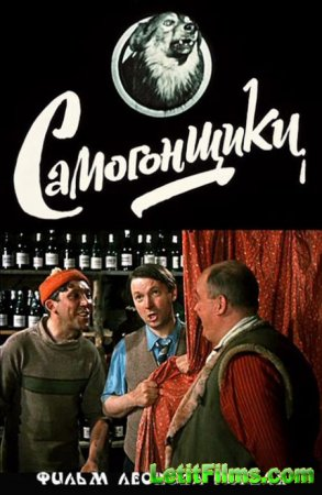 Скачать фильм Самогонщики [1961] DVDRip