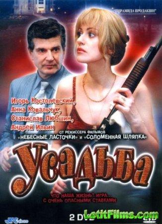 Скачать с letitbit Усадьба [2004] DVDRip