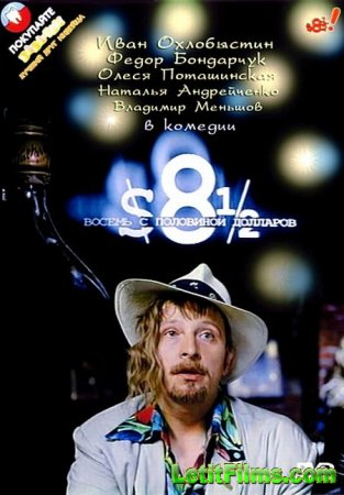 Скачать фильм Восемь с половиной долларов ($ 8 1 2) [1999]