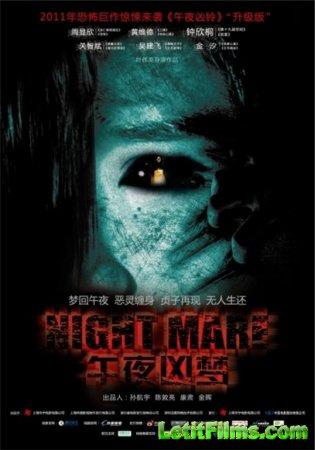 Скачать с letitbit Страшный сон / Nightmare (2011)
