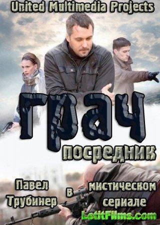 Скачать с letitbit Посредник / Грач (2012)