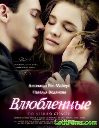 Скачать фильм Влюбленные / Belle du Seigneur (2012)