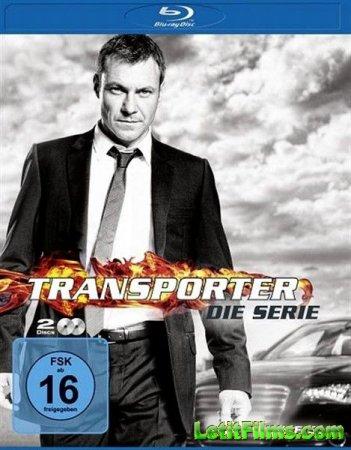 Скачать с letitbit  Перевозчик / Transporter: The Series - 1 сезон (2012)