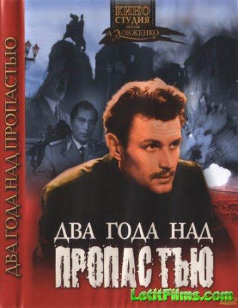 Скачать фильм Два года над пропастью (1966)