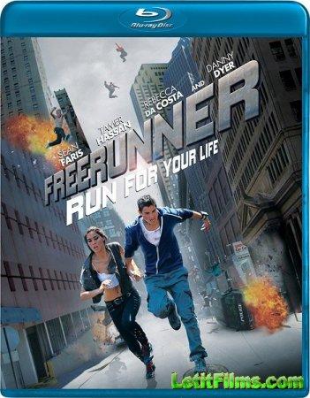 Скачать фильм Фрираннер / Freerunner (2011)