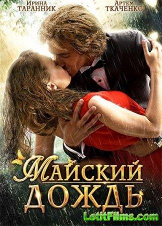 Скачать фильм Майский дождь (2012)