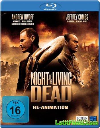 Скачать с letitbit  Ночь живых мертвецов 3D: Начало (2012)