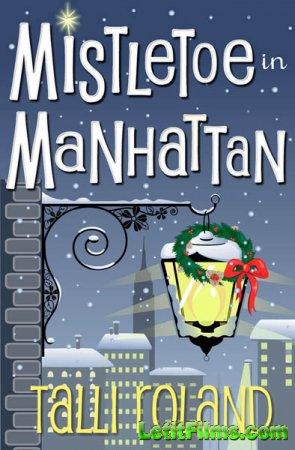 Скачать с letitbit Омела над Манхэттеном / Рождество на Манхэттене (2011)