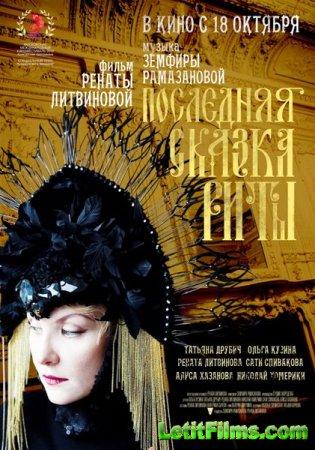 Скачать фильм Последняя сказка Риты (2012)