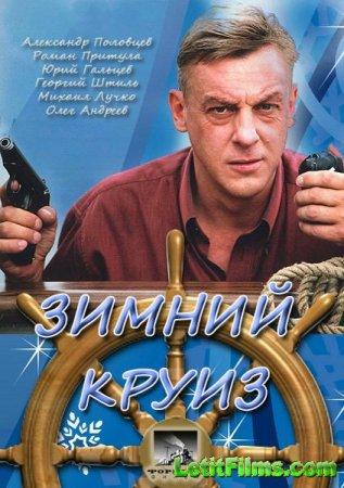 Скачать с letitbit Зимний круиз (2012)