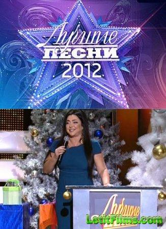 Скачать с letitbit Лучшие песни 2012 [2012] SATRip