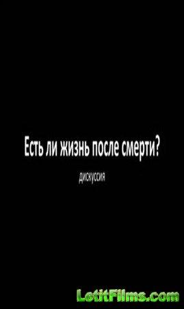 Скачать с letitbit  Есть ли жизнь после смерти? / Is there an afterlife? (2 ...