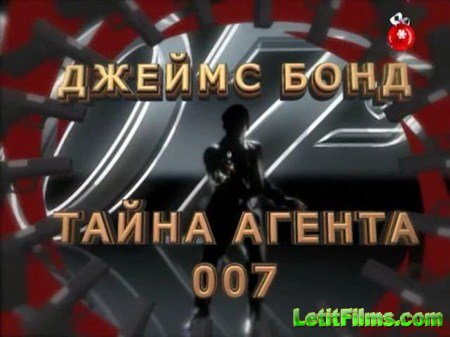 Скачать с letitbit  Джеймс Бонд. Тайна агента 007 / Фильм Леонида Млечина ( ...