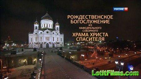 Скачать с letitbit  Рождественское богослужение 2013  из Кафедрального Собо ...