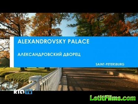 Скачать с letitbit  Александровский дворец (2012) DVB