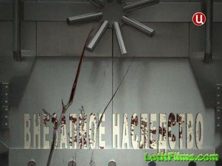 Скачать с letitbit  Внезапное наследство (эфир от 14.01.20123 IPTVRip