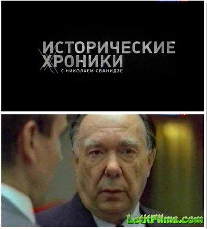 Скачать с letitbit  Исторические хроники с Николаем Сванидзе. 1988 год. Але ...