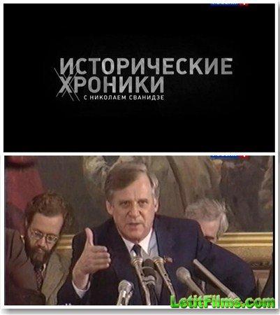 Скачать с letitbit  Исторические хроники с Николаем Сванидзе. 1989 год. Ник ...