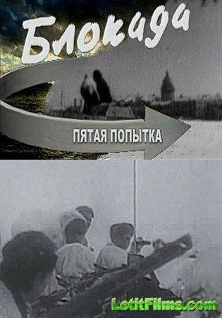 Скачать с letitbit  К 70-летию со дня прорыва блокады Ленинграда. Блокада.  ...