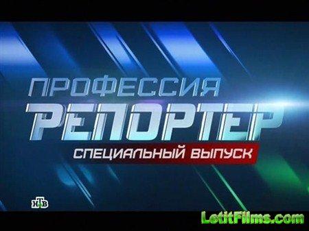 Скачать с letitbit  Из логова зверя [эфир от 19.01] (2013) SATRip