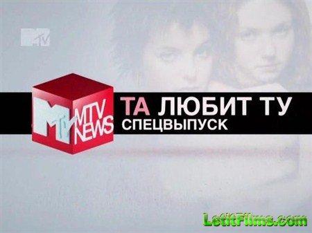 Скачать с letitbit  MTV Special. ТАТУ ТА любит ТУ [20/01/2013, SATRip]