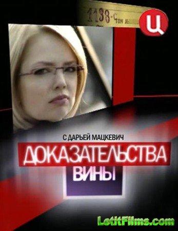 Скачать с letitbit  Доказательства вины. Вирус равнодушия (эфир 21.01.2013) ...