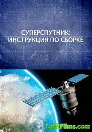 Скачать с letitbit  Суперспутник. Инструкция по сборке (2013) SATRip