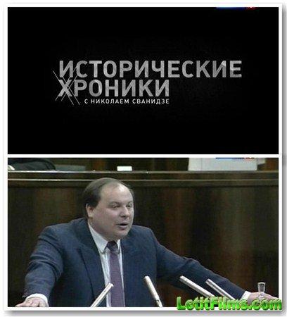 Скачать с letitbit  Исторические хроники с Николаем Сванидзе.1991- 1992 год ...