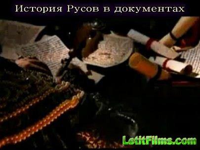 Скачать с letitbit  История Русов в документах [2012 г.WebRip]