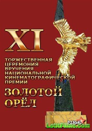 Скачать с letitbit  XI Торжественная церемония вручения Национальной кинема ...