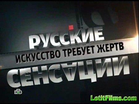 Скачать с letitbit  Русские сенсации - Искусство требует жертв [27/01/2013, ...