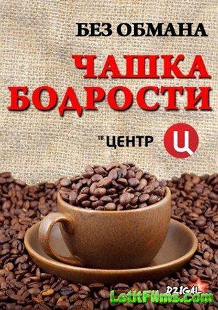 Скачать с letitbit  Без обмана. Чашка бодрости (эфир 30.01.2013) IPTVRip