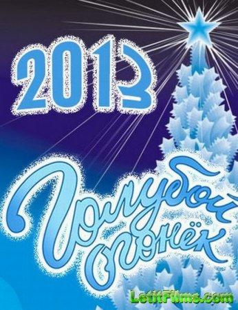 Скачать с letitbit Новогодний голубой огонек - 2013 [2012-2013] SATRip