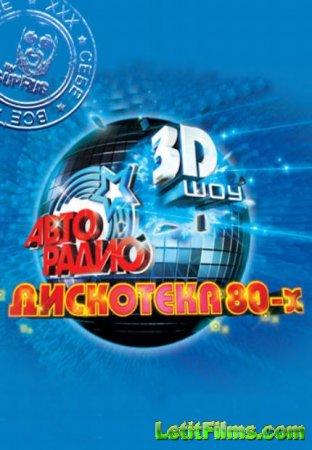 Скачать с letitbit Авторадио Дискотека 80-х [2012]