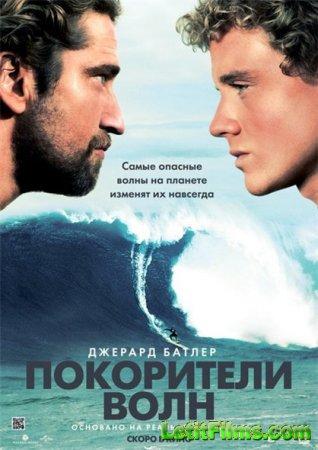 Скачать фильм Покорители волн / Chasing Mavericks (2012)