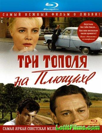 Скачать фильм Три тополя на Плющихе (1967)